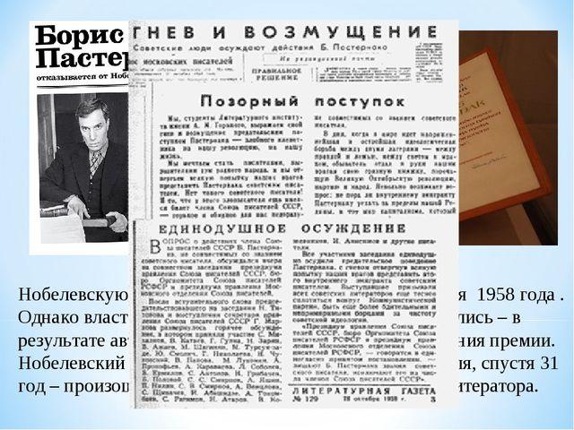 Нобелевскую премию писателю присудили 23 октября 1958 года . Однако власти СС...
