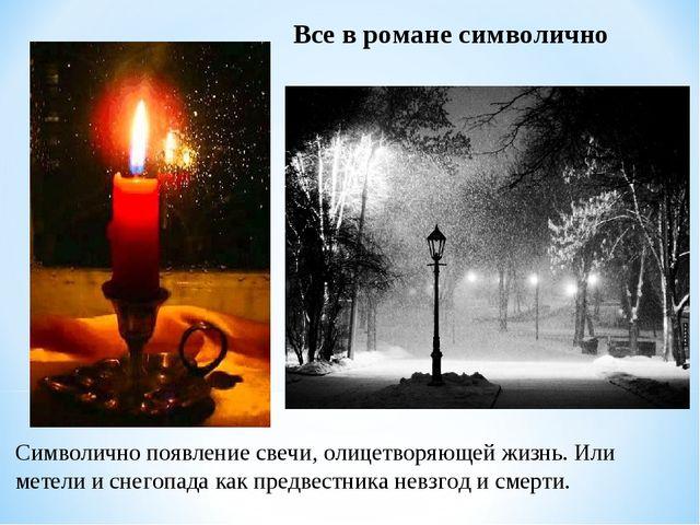 Символично появление свечи, олицетворяющей жизнь. Или метели и снегопада как...