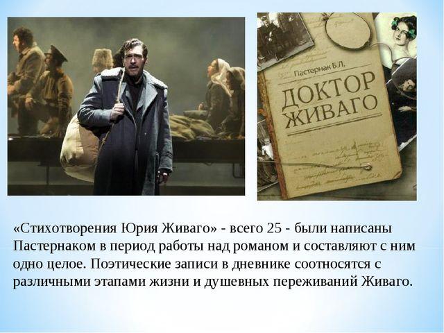 «Стихотворения Юрия Живаго» - всего 25 - были написаны Пастернаком в период р...