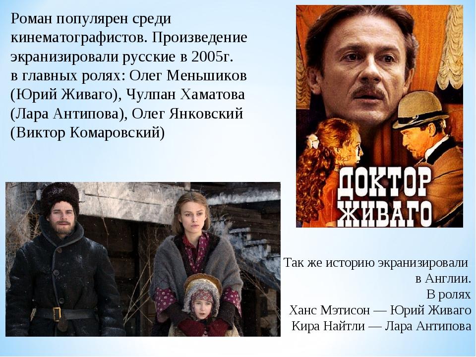 Роман популярен среди кинематографистов. Произведение экранизировали русские...
