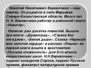Николай Николаевич Веревочкин – наш земляк. Он родился в селе Марьевка Север