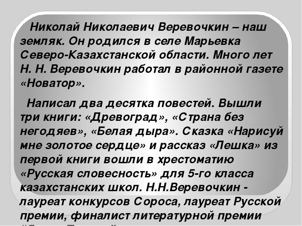 Николай Николаевич Веревочкин – наш земляк. Он родился в селе Марьевка Север...