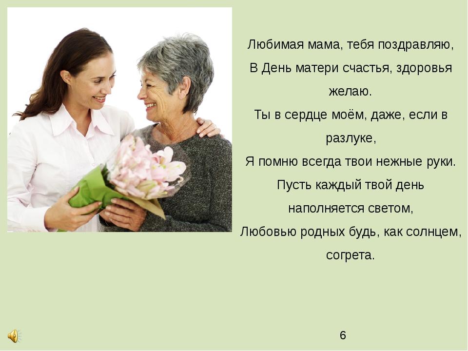 Любимая мама, тебя поздравляю, В День матери счастья, здоровья желаю. Ты в се...