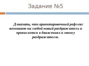 Задание №5 Доказать, что ориентировочный рефлекс возникает на любой новый раз