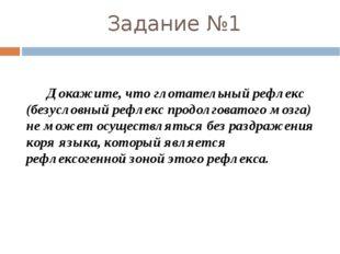 Задание №1 Докажите, что глотательный рефлекс (безусловный рефлекс продолгова