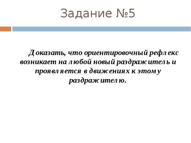 Задание №5 Доказать, что ориентировочный рефлекс возникает на любой новый раз...