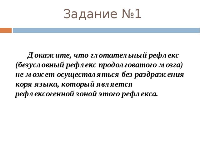 Задание №1 Докажите, что глотательный рефлекс (безусловный рефлекс продолгова...