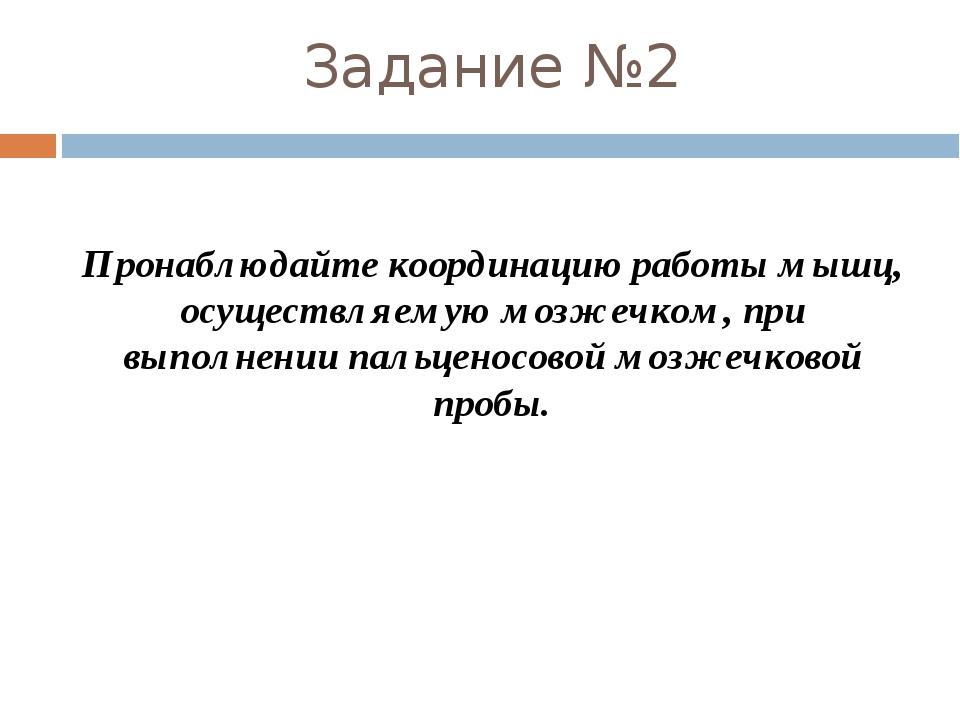Задание №2 Пронаблюдайте координацию работы мышц, осуществляемую мозжечком, п...