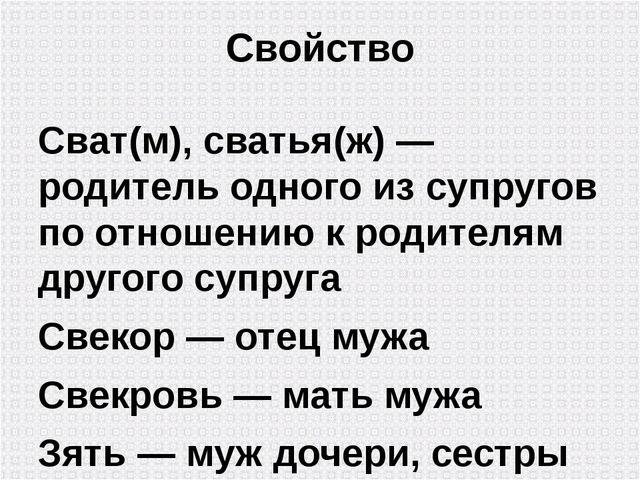 Свойство Сват(м), сватья(ж)— родитель одного из супругов по отношению к роди...
