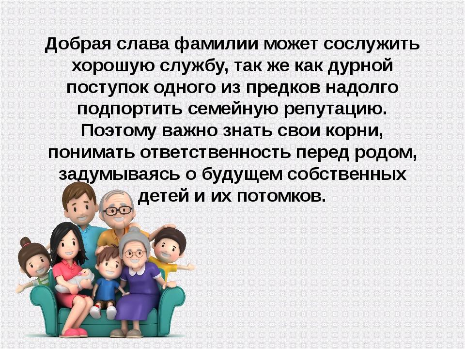 Добрая слава фамилии может сослужить хорошую службу, так же как дурной поступ...