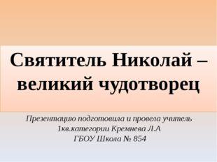 Святитель Николай – великий чудотворец Презентацию подготовила и провела учит