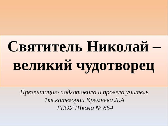 Святитель Николай – великий чудотворец Презентацию подготовила и провела учит...