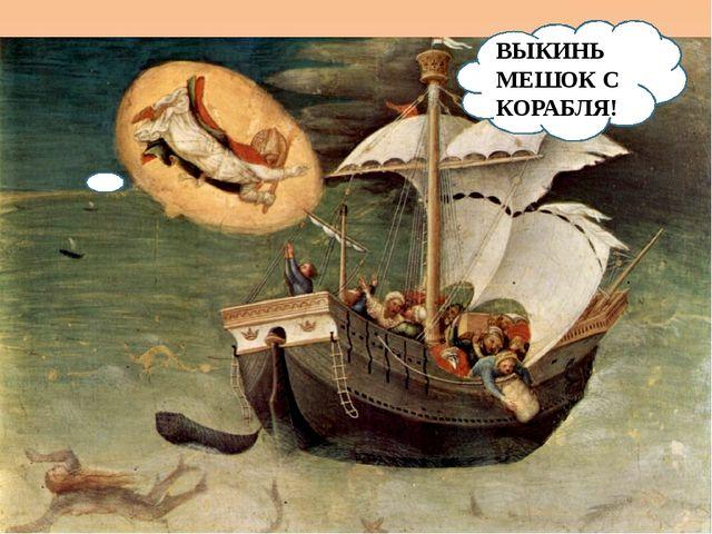 ВЫКИНЬ МЕШОК С КОРАБЛЯ!