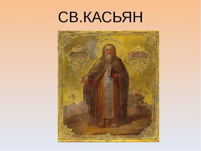 СВ.КАСЬЯН
