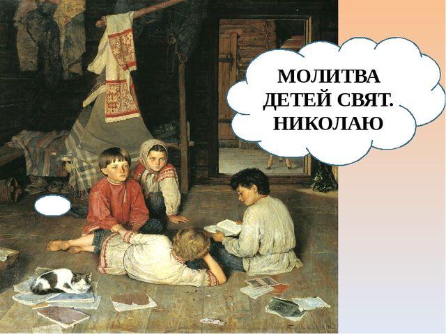 МОЛИТВА ДЕТЕЙ СВЯТ. НИКОЛАЮ