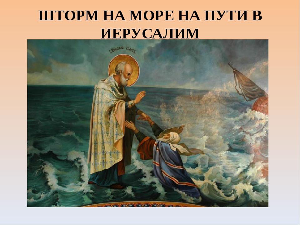 ШТОРМ НА МОРЕ НА ПУТИ В ИЕРУСАЛИМ