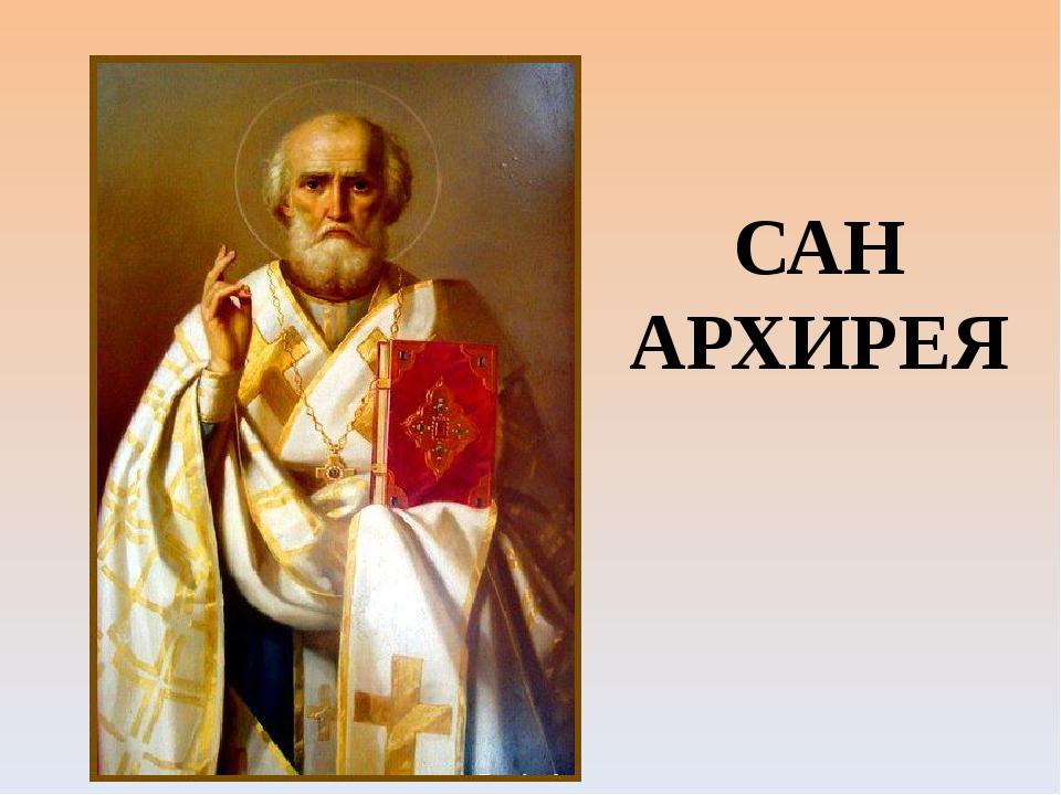 САН АРХИРЕЯ