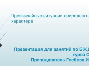 Чрезвычайные ситуации природного характера Презентация для занятий по БЖД 3 к