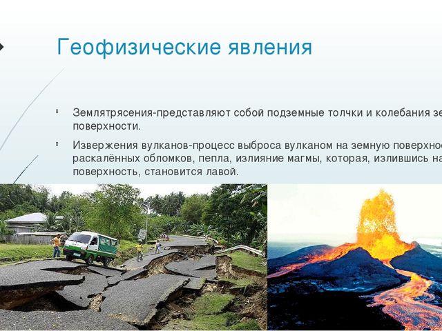 Геофизические явления Землятрясения-представляют собой подземные толчки и кол...