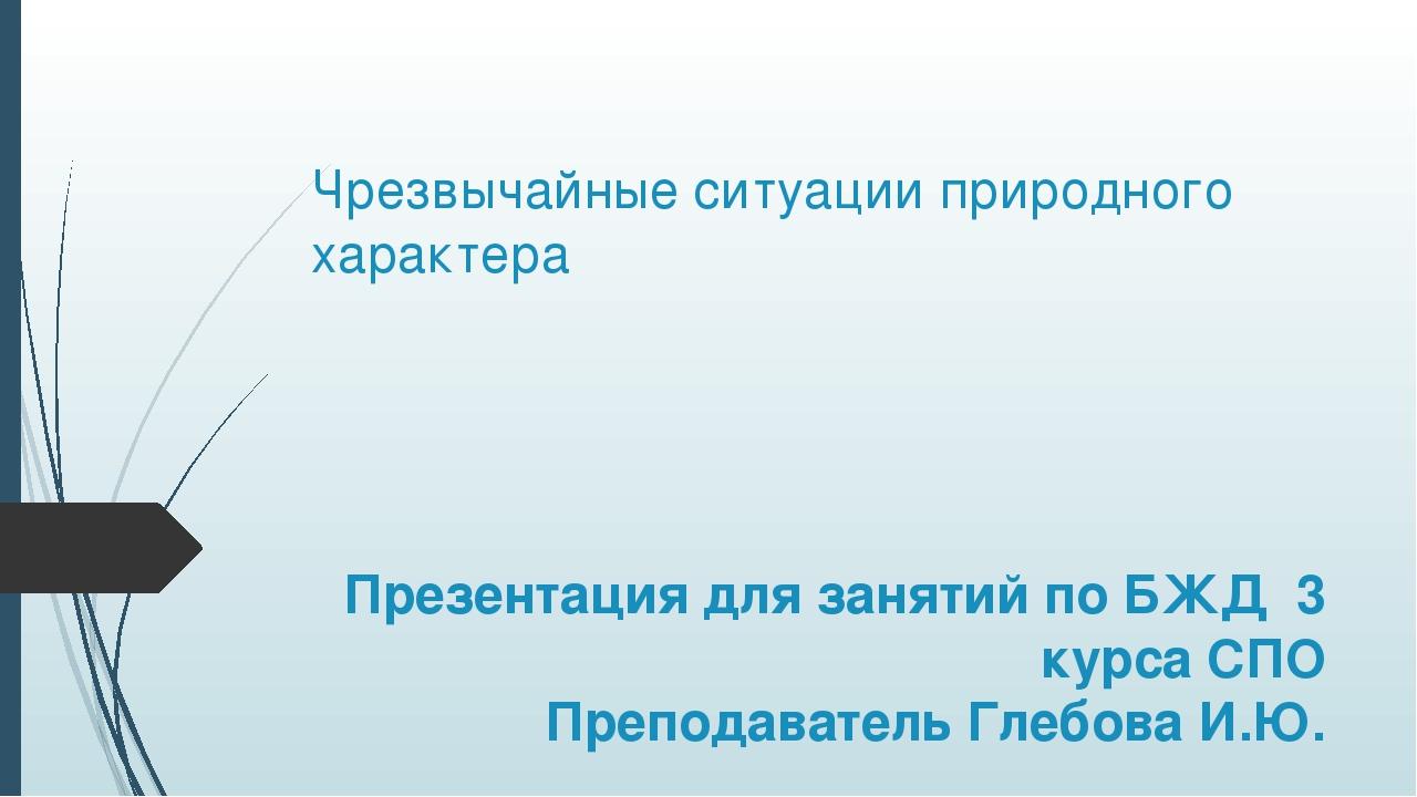 Чрезвычайные ситуации природного характера Презентация для занятий по БЖД 3 к...