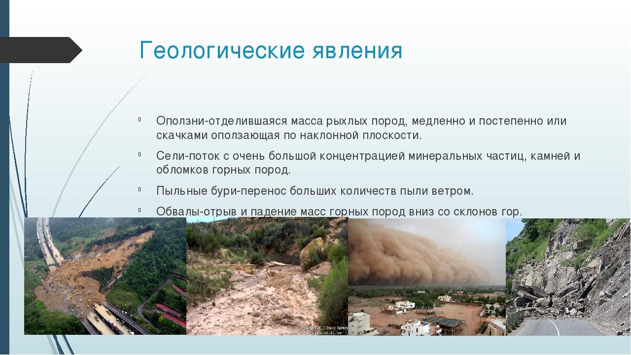 Геологические явления Оползни-отделившаяся масса рыхлыхпород, медленно и пос...