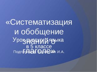 Урок русского языка в 5 классе Подготовила Боровских И.А. «Систематизация и о