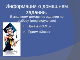 Информация о домашнем задании. Выполняем домашнее задание по выбору (индивиду