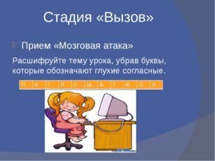 Стадия «Вызов» Прием «Мозговая атака» Расшифруйте тему урока, убрав буквы, ко