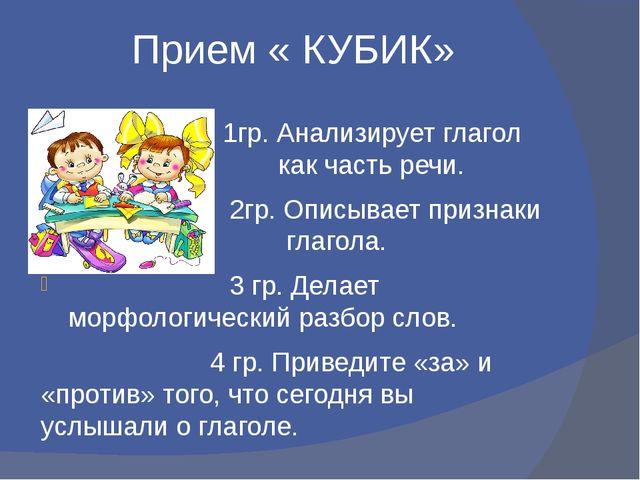 Прием « КУБИК» Уууууууу 1гр. Анализирует глагол как часть как часть речи. 2гр...