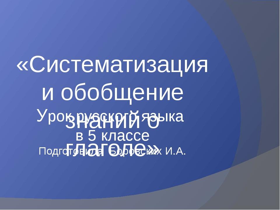 Урок русского языка в 5 классе Подготовила Боровских И.А. «Систематизация и о...
