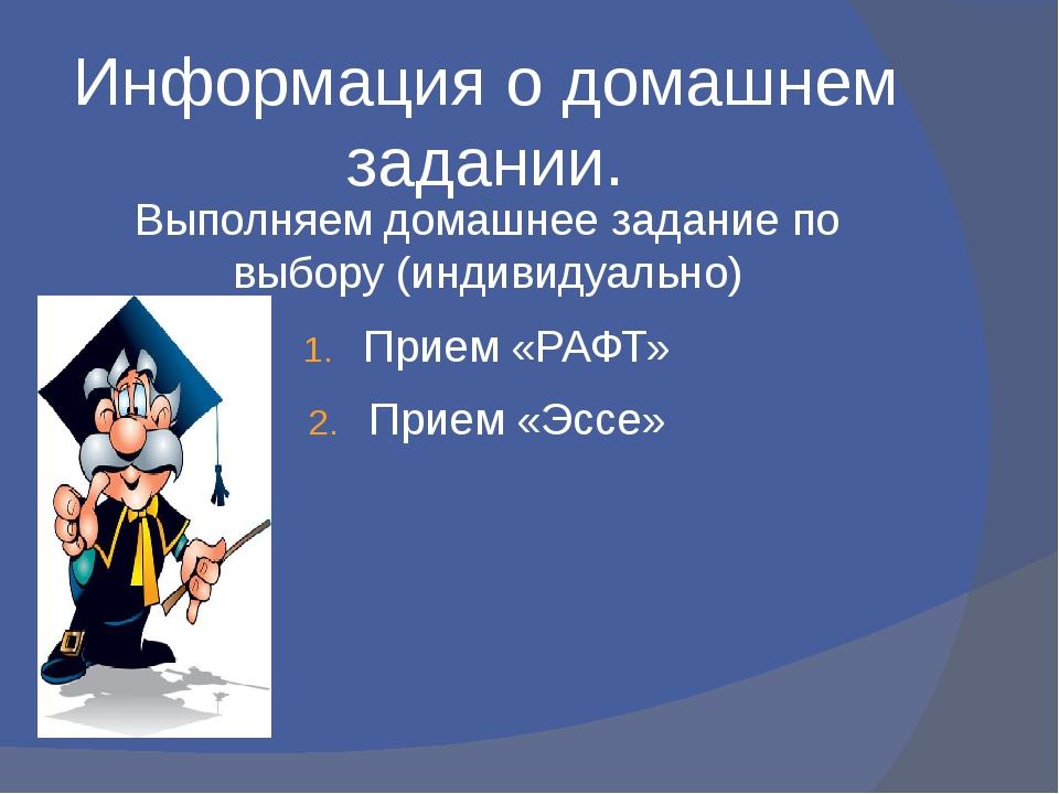 Информация о домашнем задании. Выполняем домашнее задание по выбору (индивиду...