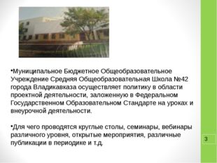 Муниципальное Бюджетное Общеобразовательное Учреждение Средняя Общеобразоват