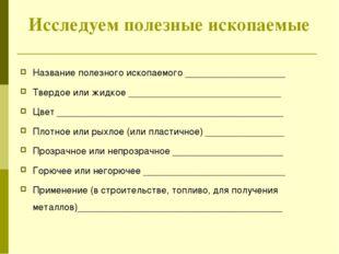 Полезные ископаемые Урала Урал- богатейшая кладовая страны. За 300-летнюю ист