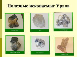 Уральские самоцветы Яшма Малахит Амазонит Топаз Аквамарин Турмалин Хризолит Ц