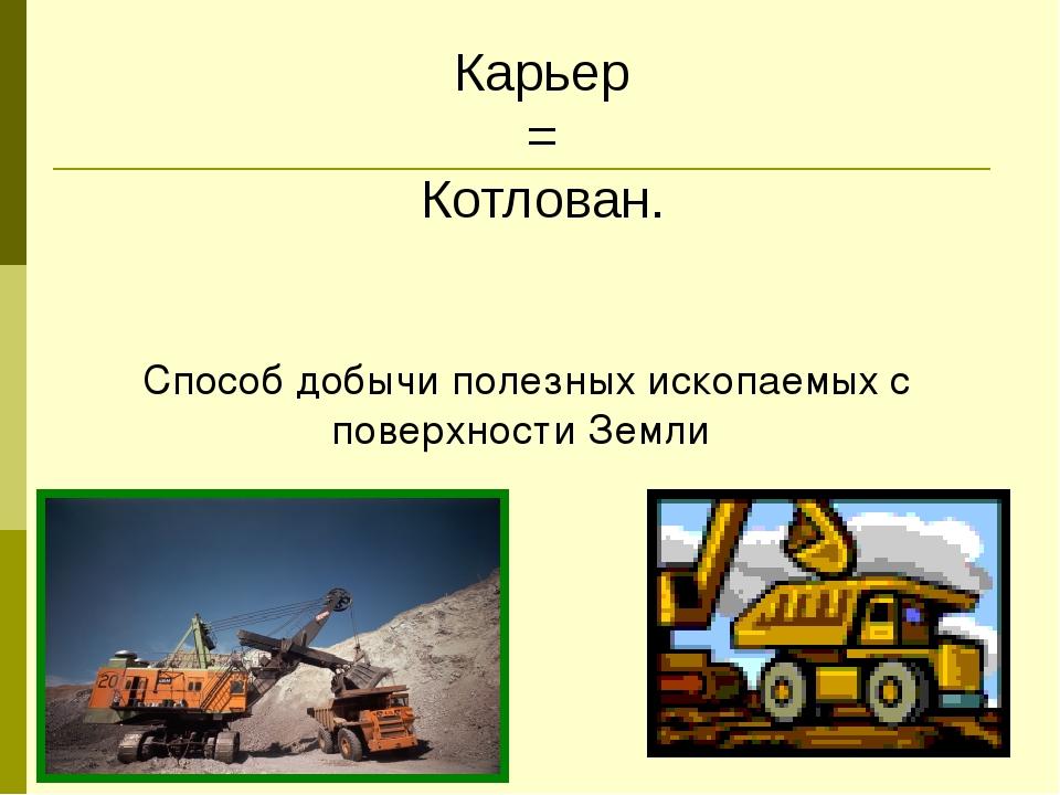 Способ добычи нефти и природного газа путём пробуривания скважин на поверхнос...