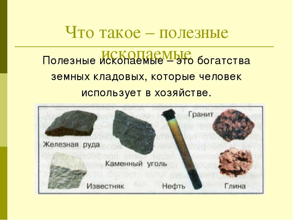 Исследуем полезные ископаемые Название полезного ископаемого ________________...