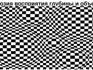 Иллюзия восприятия глубины и объема