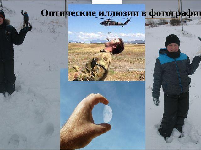 Оптические иллюзии в фотографии
