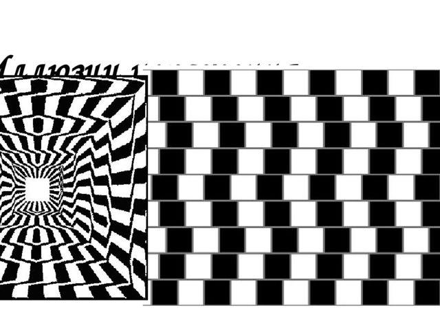Иллюзии искажения
