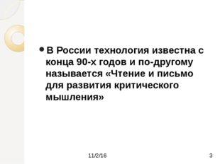 В России технология известна с конца 90-х годов и по-другому называется «Чтен