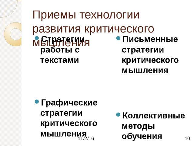 Приемы технологии развития критического мышления Стратегии работы с текстами...