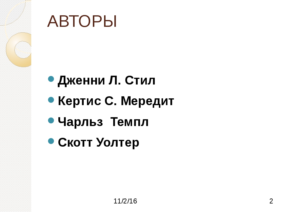 АВТОРЫ Дженни Л. Стил Кертис С. Мередит Чарльз Темпл Скотт Уолтер