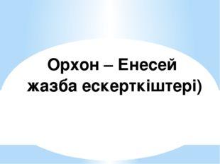 Суреттер арқылы мақал – мәтелді құрастыр Ойлан тап: Мектеп – кеме , білім – т