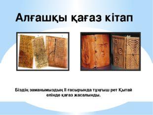 Алғашқы қағаз кітап Біздің заманымыздың ІІ ғасырында тұңғыш рет Қытай елінде