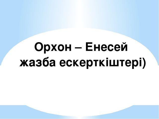 Суреттер арқылы мақал – мәтелді құрастыр Ойлан тап: Мектеп – кеме , білім – т...