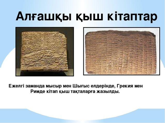 Ежелгі заманда мысыр мен Шығыс елдерінде, Грекия мен Римде кітап қыш тақталар...