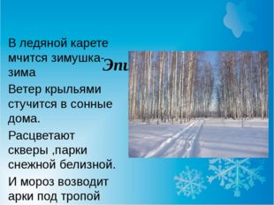 Эпиграф В ледяной карете мчится зимушка- зима Ветер крыльями стучится в сонн