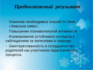 Предполагаемый результат Усвоение необходимых знаний по теме «Зимушка зима»;