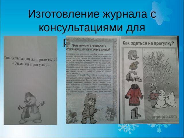 Изготовление журнала с консультациями для родителей.