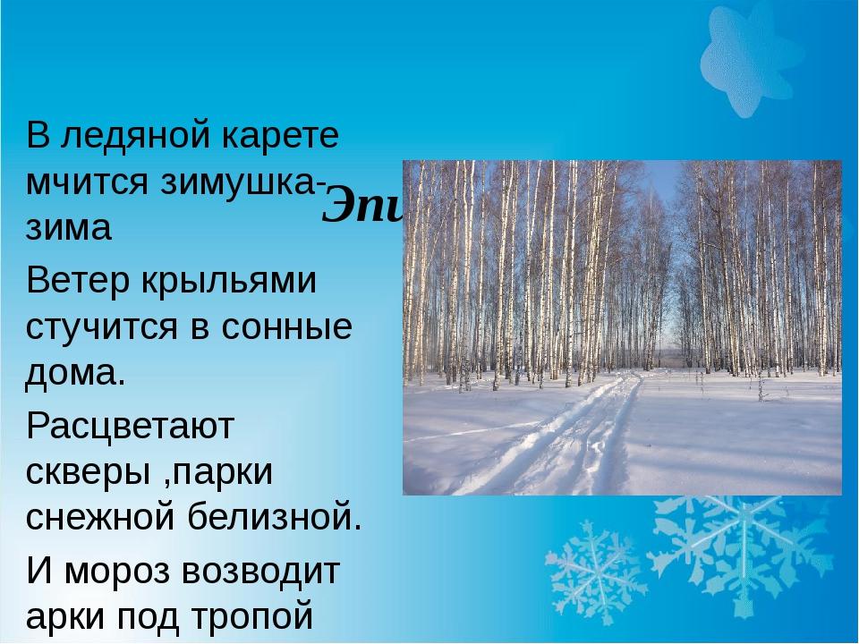 Эпиграф В ледяной карете мчится зимушка- зима Ветер крыльями стучится в сонн...